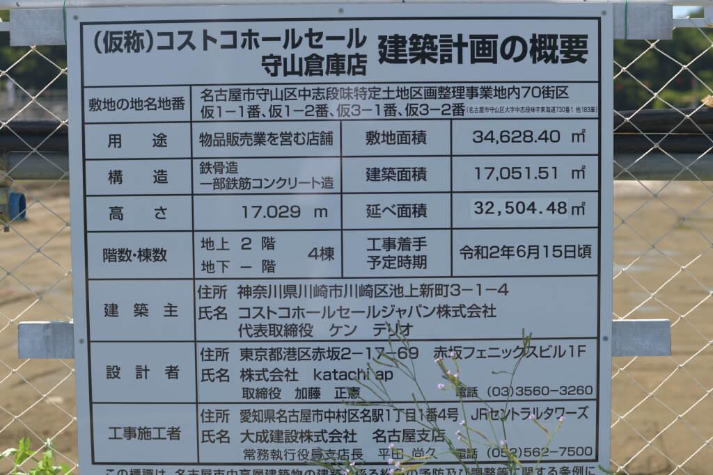 コストコ守山区名古屋オープン写真