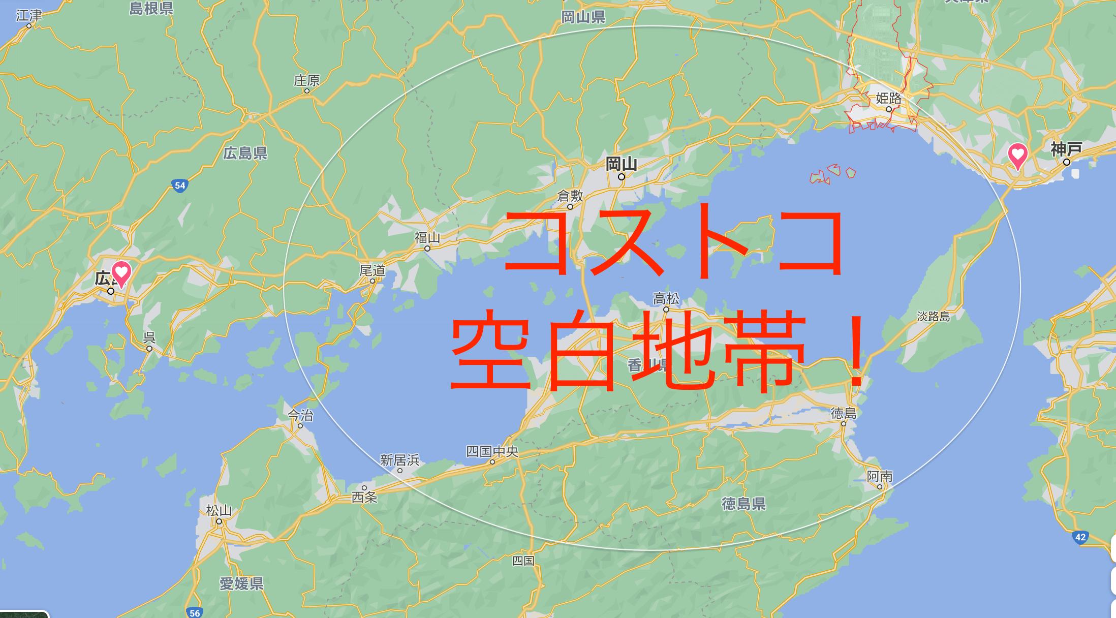 姫路市コストコ