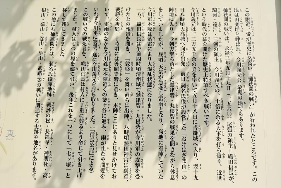 okehazama-run_006.jpg