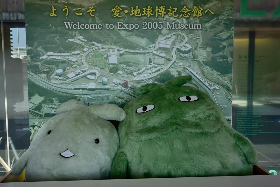 aichikyuhakupark_7.jpg