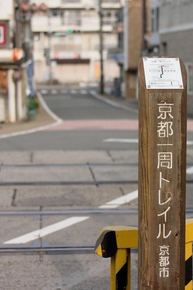 京都一周トレイル_東山コース1.jpg