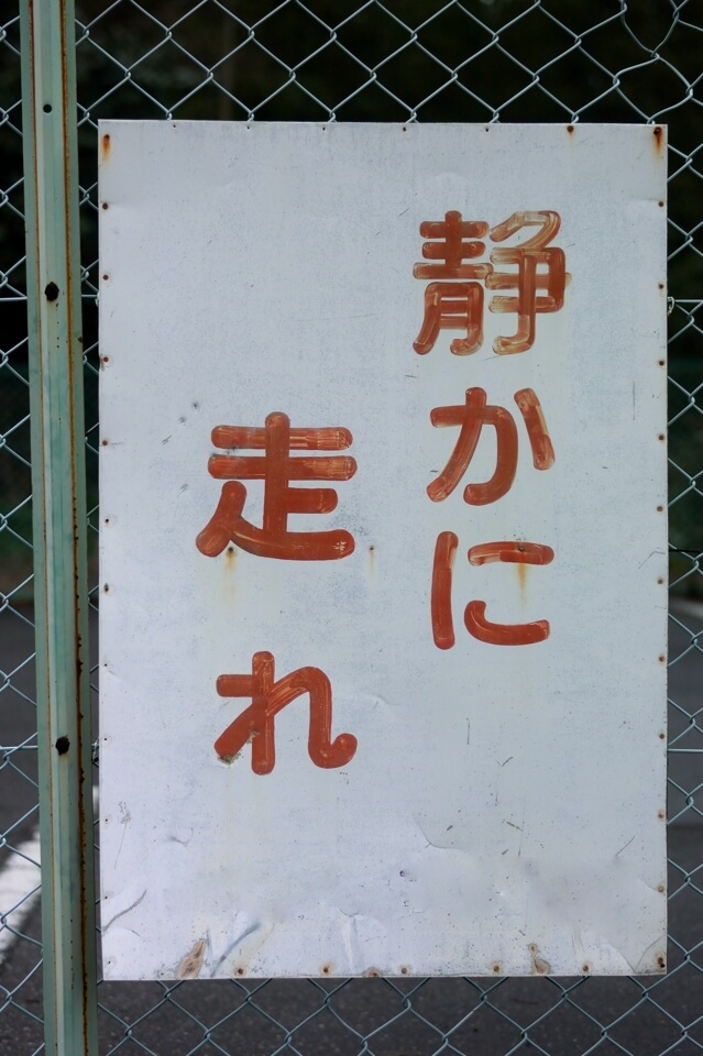岡崎ランニングコース5.jpg
