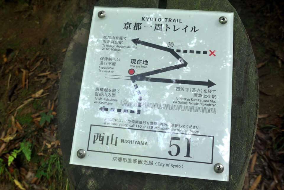 京都一周トレイル_西山コース2.jpg