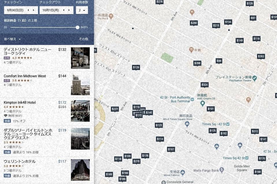 未来の旅行アプリはグーグルマップ1.JPG