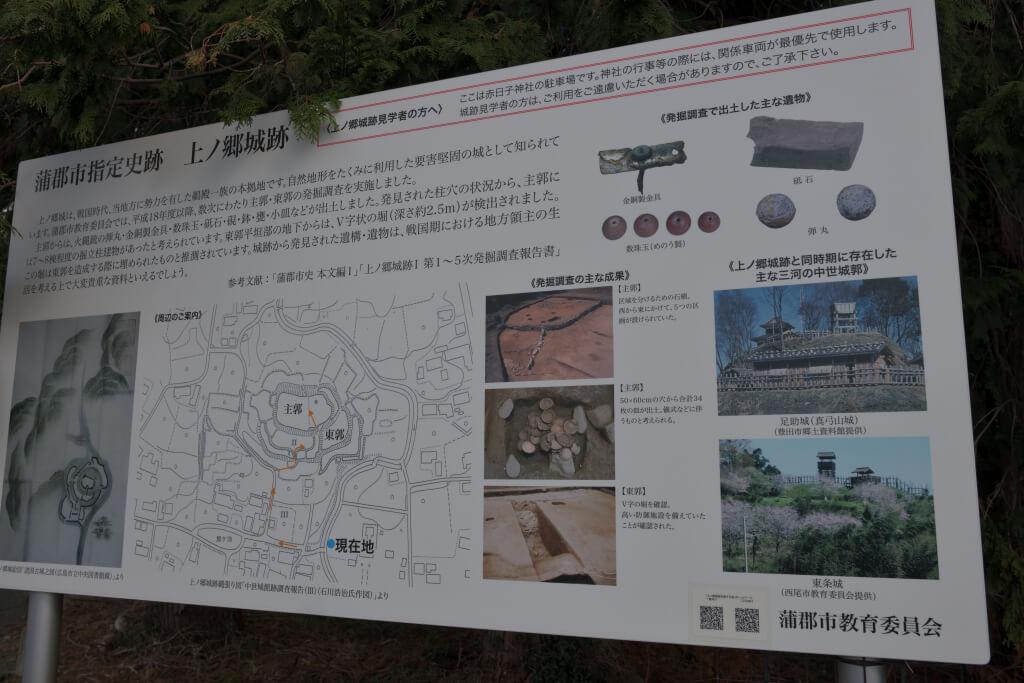 上ノ郷城跡の写真、鵜殿氏
