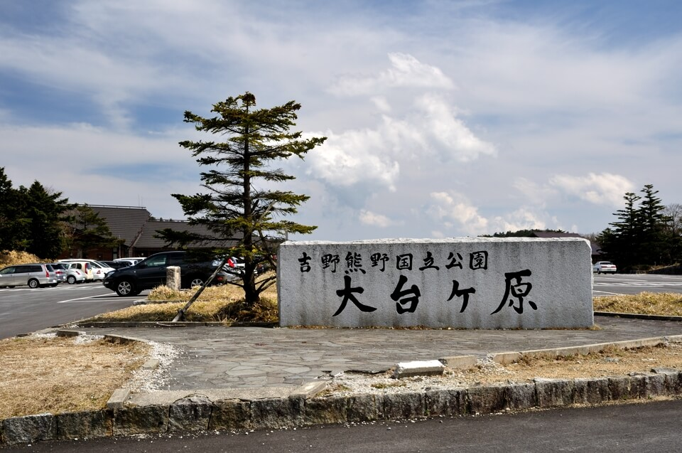 大台ケ原山頂・宮川ダム写真
