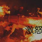 韓国への経済制裁