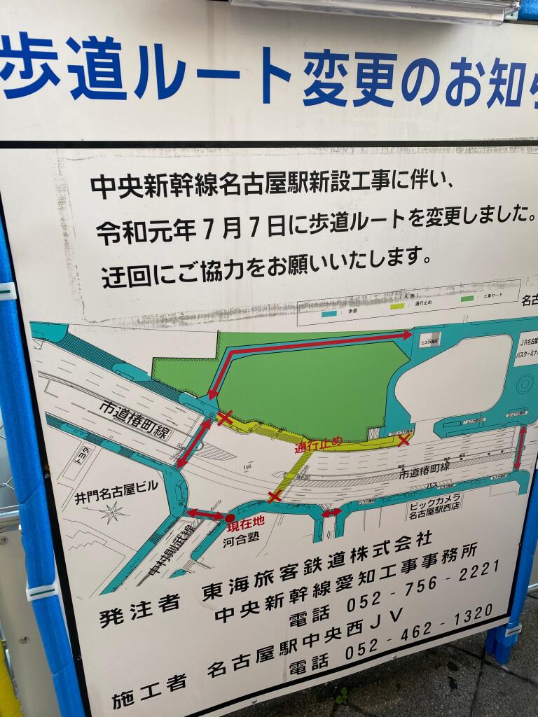 リニアモーターカー名古屋駅