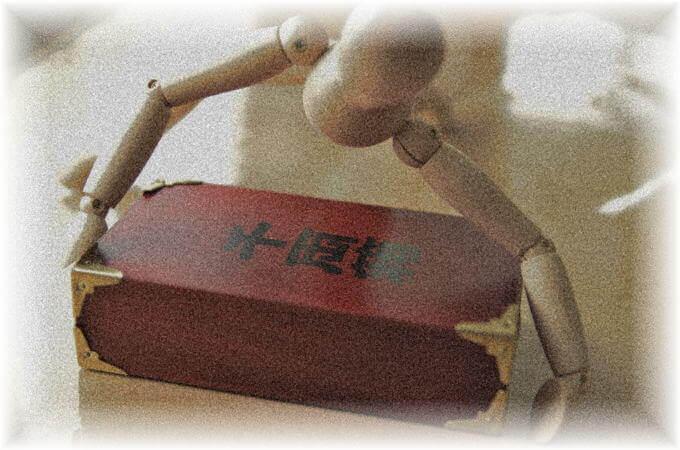 日本国家予算の内訳トリック