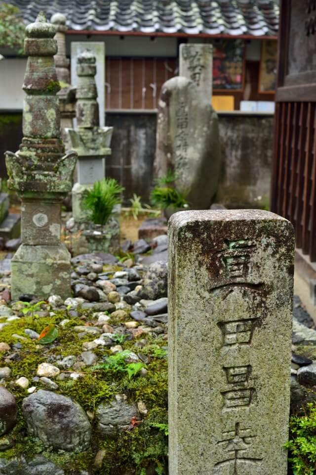 真田庵の写真
