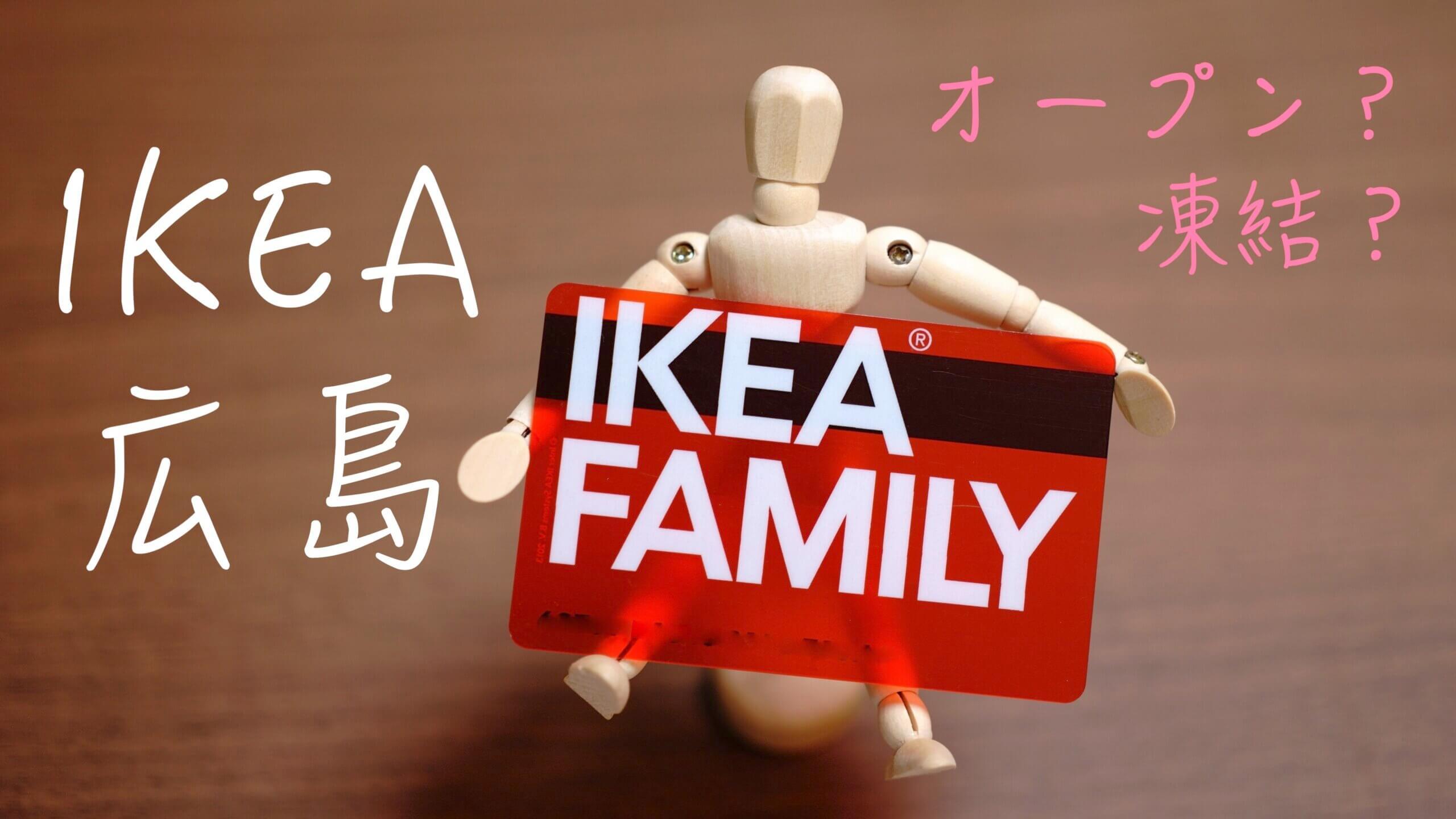 IKEA広島