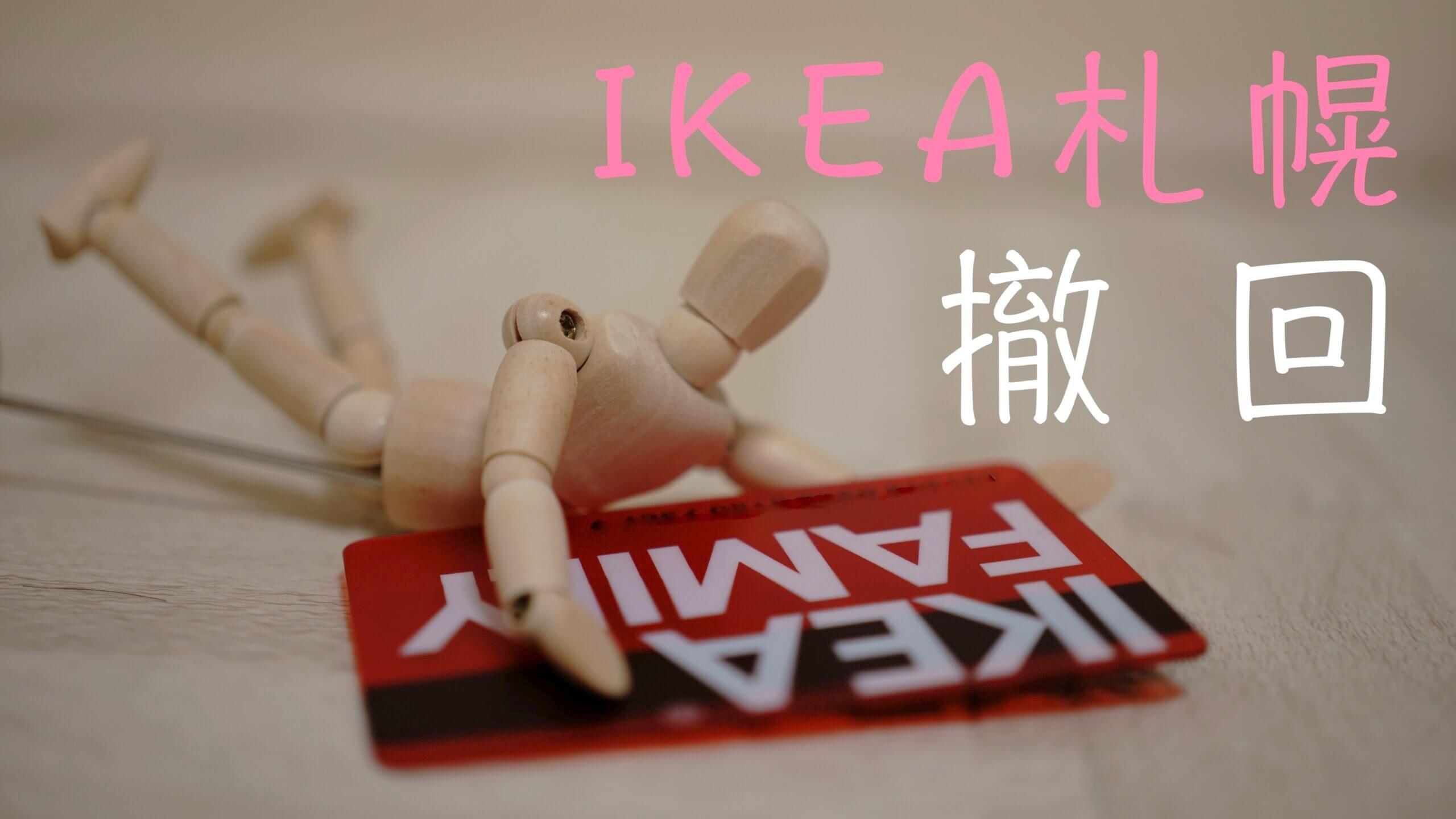 IKEA札幌