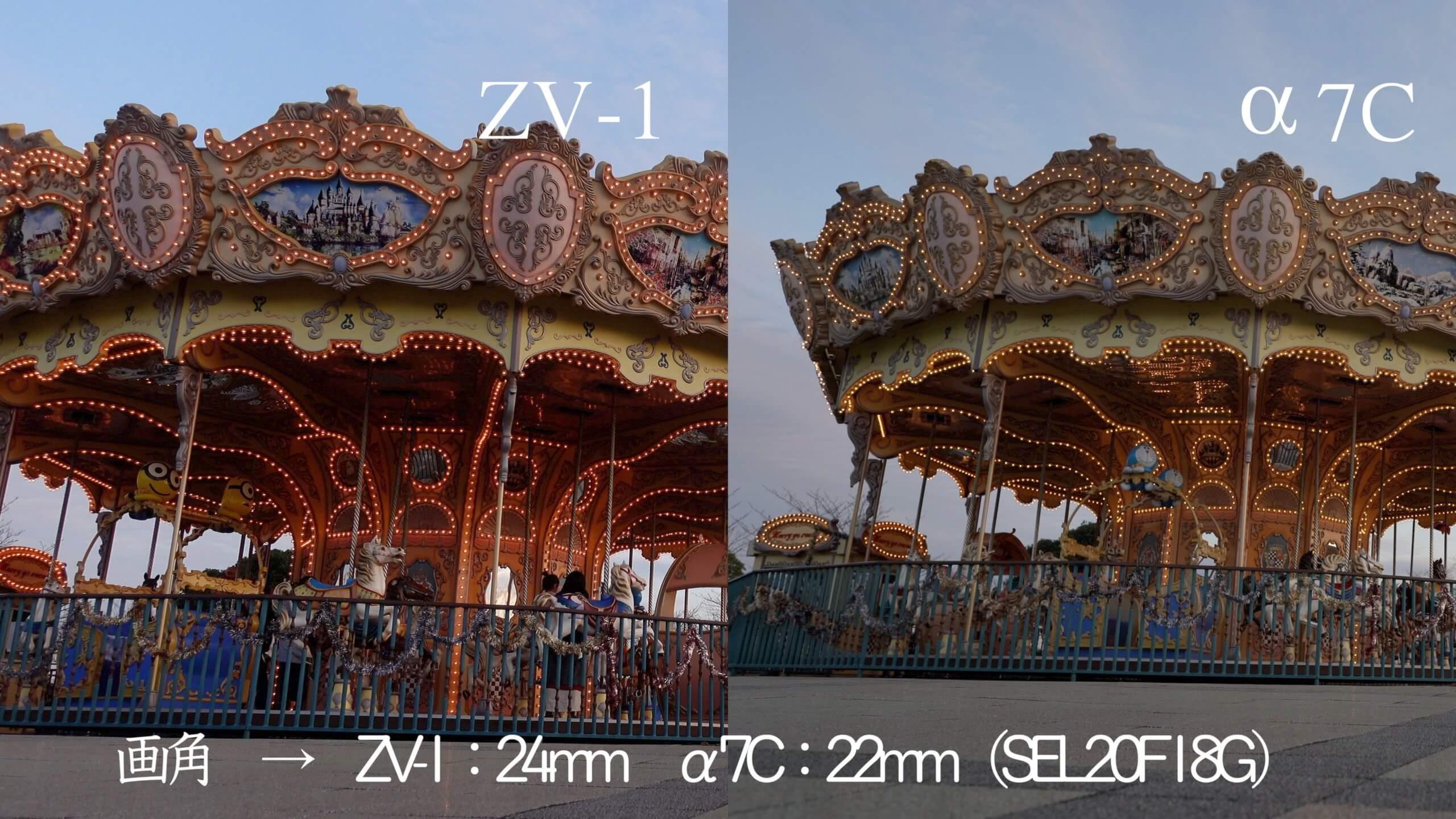 ZV-1とα7C独特比較