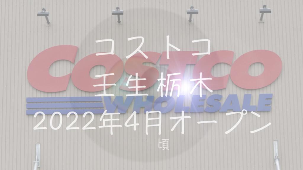 コストコ壬生栃木