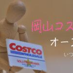 岡山コストコ